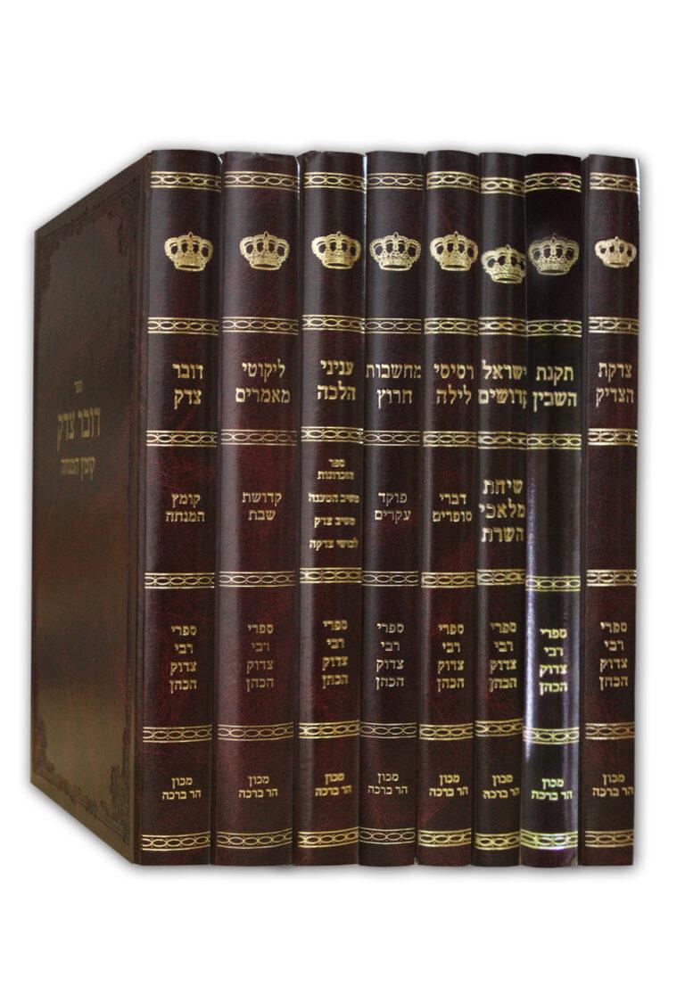 ספרי רבי צדוק הכהן מלובלין