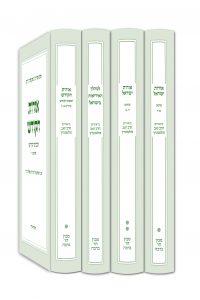 סט באורי אורות – 5 ספרים