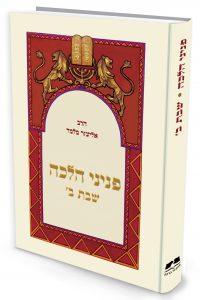 פניני הלכה – שבת – חלק  ב' / הרב אליעזר מלמד