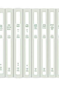 סט ביאורי אורות - 9 כרכים
