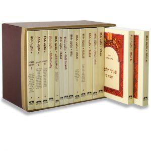 סט כיס פניני הלכה -מהדורת כיס- 16 כרכים