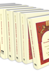 "Set of ""Peninei Halakha"" in English 7 Volumes / סט פניני הלכה באנגלית 7 כרכים"