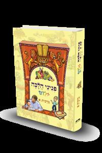 פניני הלכה לילדים – ברכות – חלק א' / הרב יאיר ביטון