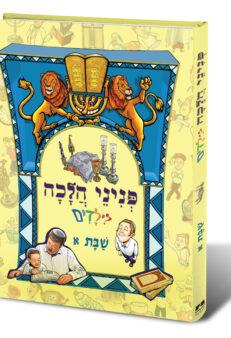 book-yair-Shabat