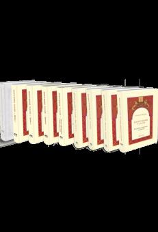 סט פניני הלכה ברוסית 10 כרכים/ Жемчужины Галахи 10 тома