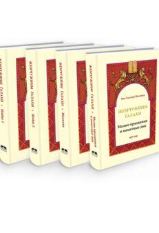 hadmaya rusit 4 books2 (1)