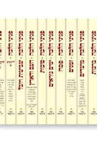 סט פניני הלכה השלם – 19 כרכים / הרב אליעזר מלמד