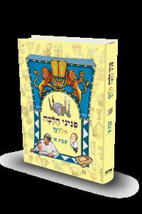 פניני הלכה לילדים – שבת – חלק  א' / הרב יאיר ביטון