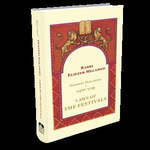 פניני הלכה מועדים באנגלית / Peninei Halakha Laws of the Festivals