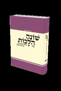 ספר שונה הלכות – מהדורה שלישית