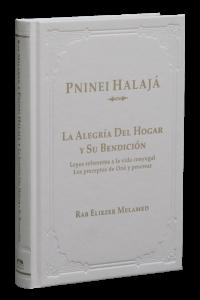 La Alegria Del Hogar y Su Bendicion / שמחת הבית וברכתו בספרדית