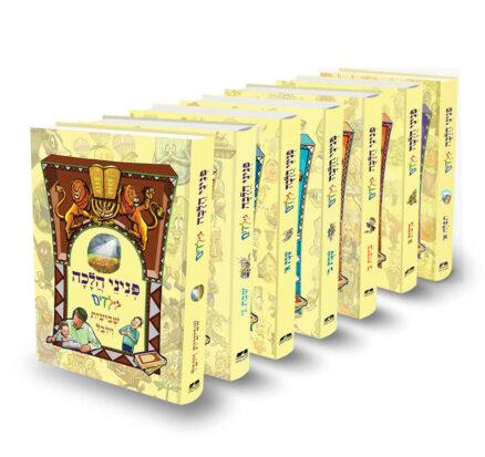 סט פניני הלכה לילדים 7 כרכים