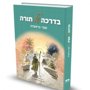 בדרכה של תורה / ספר בראשית