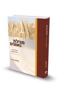 מגילת נאמנים – הרב שמעון קליין