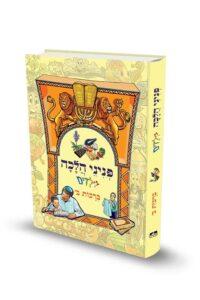 פניני הלכה לילדים – ברכות – חלק ב' / הרב יאיר ביטון