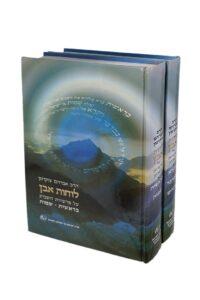 לוחות אבן – שיעורים על פרשת השבוע – הרב אברהם צוקרמן