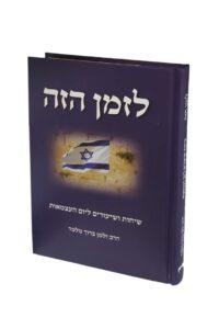 לזמן הזה – שיחות ושיעורים ליום העצמאות – הרב זלמן ברוך מלמד