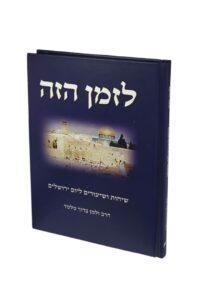 לזמן הזה – שיחות ושיעורים ליום ירושלים – הרב זלמן ברוך מלמד