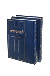 לנתיבות ישראל – 2 כרכים
