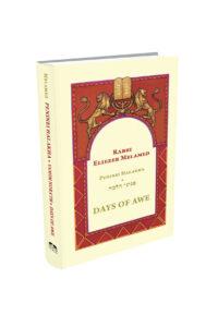 פניני הלכה – ימים נוראים – אנגלית / The Laws of the Days of Awe