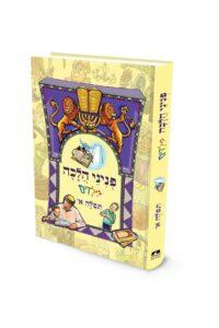 פניני הלכה לילדים – תפילה – חלק א' / הרב יאיר ביטון