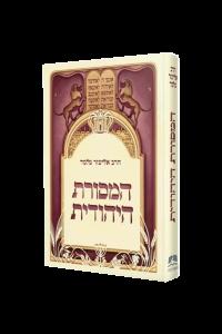 המסורת היהודית / הרב אליעזר מלמד