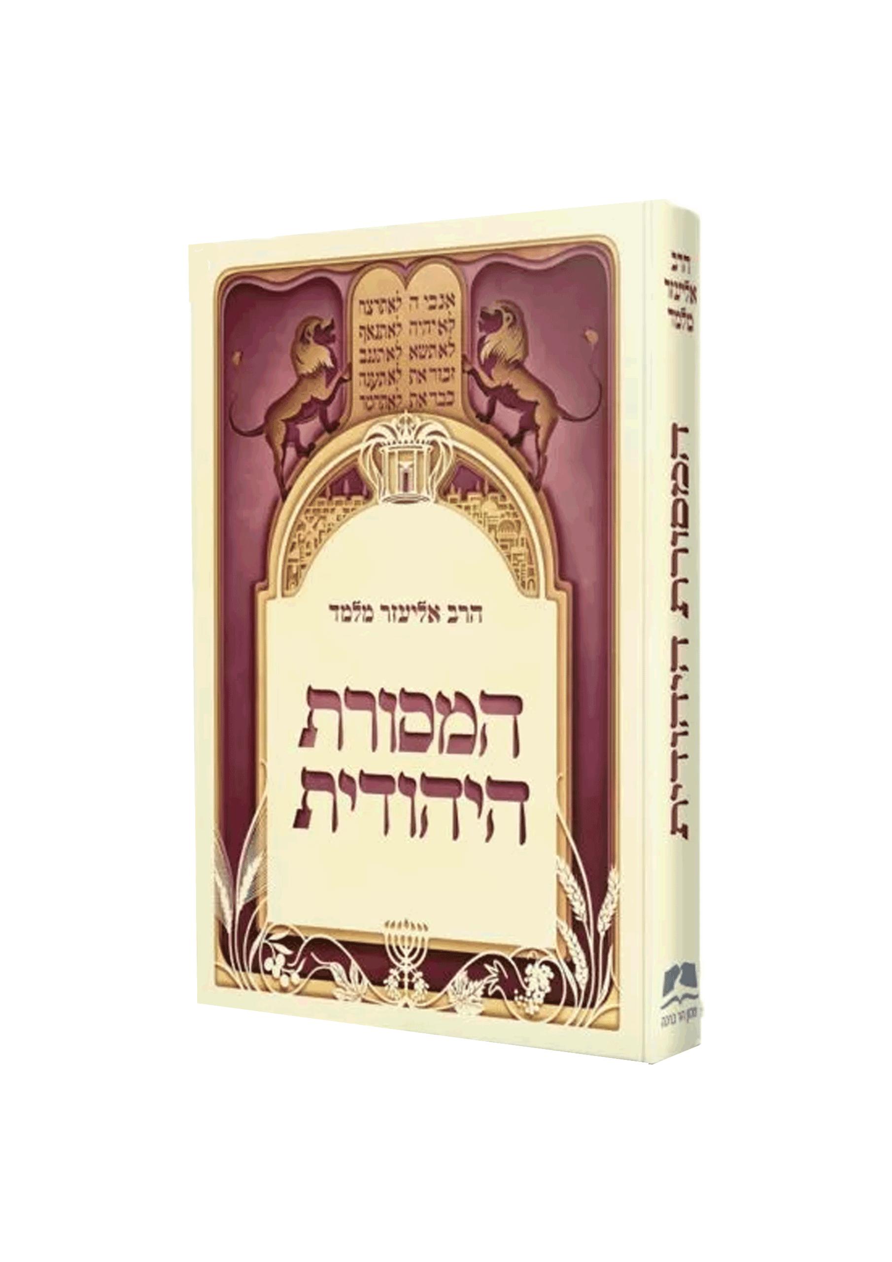 כריכת המסורת היהודית - הדמייה