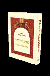 פניני הלכה – טהרת המשפחה / הרב אליעזר מלמד