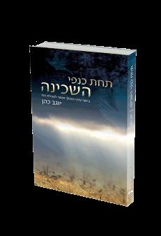 הדמיית כריכת הספר - תחת כנפי השכינה - הרב יוגב כהן