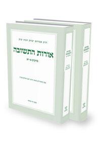 אורות התשובה – 2 כר' / הרב זאב סולטנוביץ'